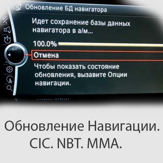 Обновление Навигации БМВ CIC. NBT.